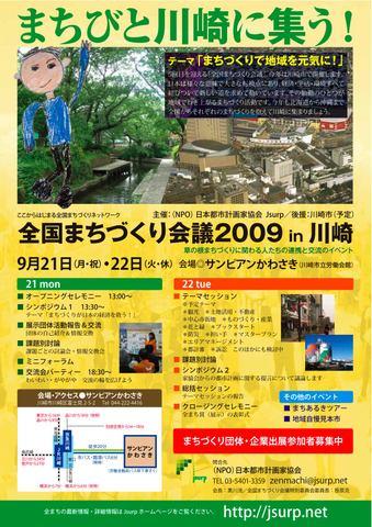 Zenmachi2009chirashi